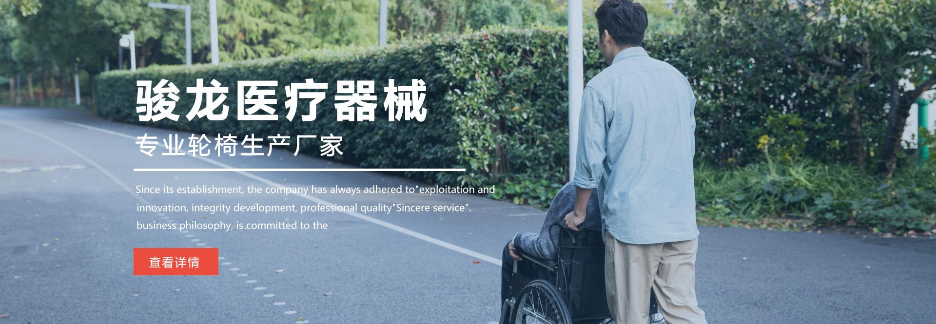 电动轮椅生产商